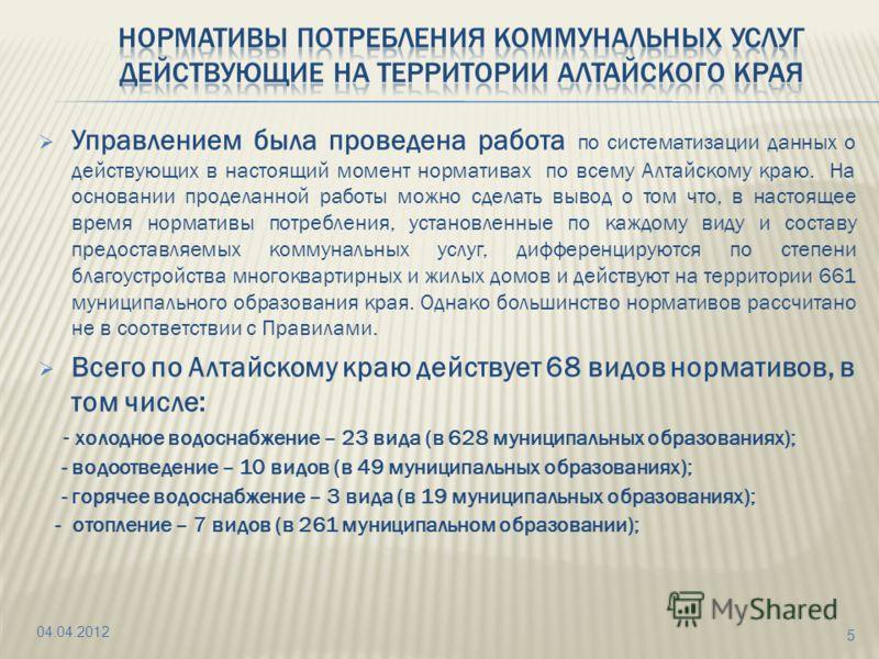 Управлением была проведена работа по систематизации данных о действующих в настоящий момент нормативах по всему Алтайскому краю. На основании проделанной работы можно сделать вывод о том что, в настоящее время нормативы потребления, установленные по
