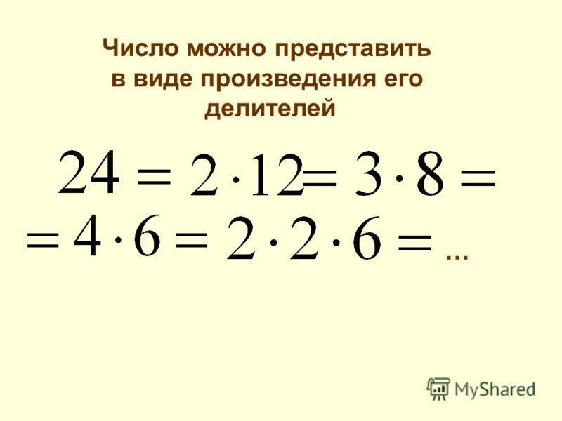 Число можно представить в виде произведения его делителей …