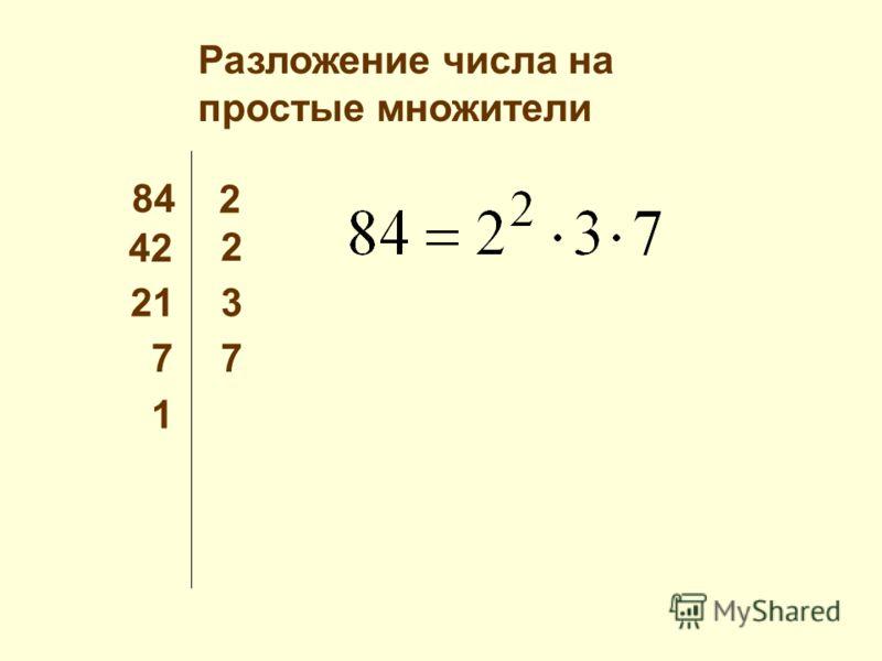 Разложение числа на простые множители 84 2 42 2 213 77 1
