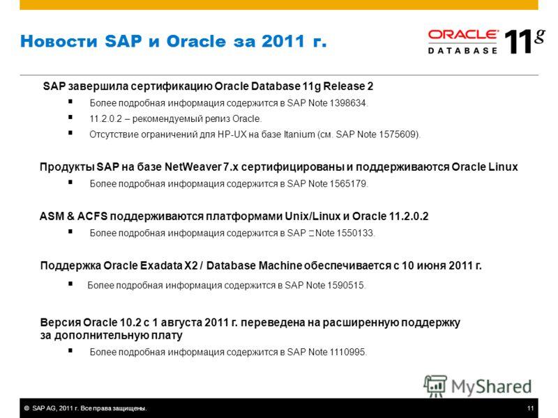 ©SAP AG, 2011 г. Все права защищены.11 Новости SAP и Oracle за 2011 г. SAP завершила сертификацию Oracle Database 11g Release 2 Более подробная информация содержится в SAP Note 1398634. 11.2.0.2 – рекомендуемый релиз Oracle. Отсутствие ограничений дл