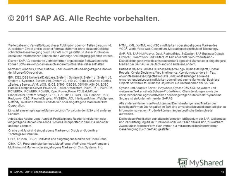 ©SAP AG, 2011 г. Все права защищены.18 © 2011 SAP AG. Alle Rechte vorbehalten. Weitergabe und Vervielfältigung dieser Publikation oder von Teilen daraus sind, zu welchem Zweck und in welcher Form auch immer, ohne die ausdrückliche schriftliche Genehm