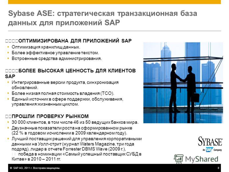©SAP AG, 2011 г. Все права защищены.8 Sybase ASE: стратегическая транзакционная база данных для приложений SAP ОПТИМИЗИРОВАНА ДЛЯ ПРИЛОЖЕНИЙ SAP Оптимизация хранилищ данных. Более эффективное управление текстом. Встроенные средства администрирования.