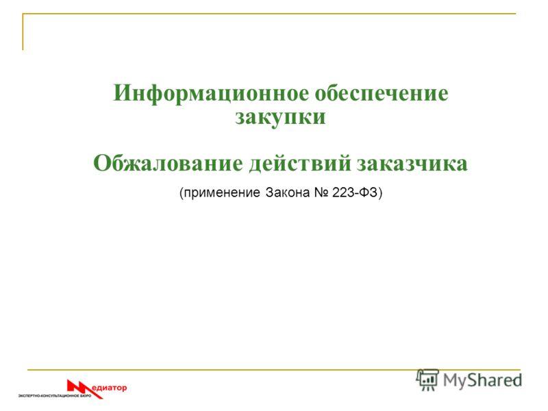 Информационное обеспечение закупки Обжалование действий заказчика (применение Закона 223-ФЗ) 1