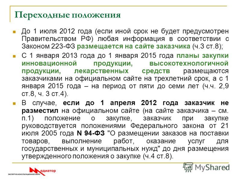 Переходные положения До 1 июля 2012 года (если иной срок не будет предусмотрен Правительством РФ) любая информация в соответствии с Законом 223-ФЗ размещается на сайте заказчика (ч.3 ст.8); С 1 января 2013 года до 1 января 2015 года планы закупки инн
