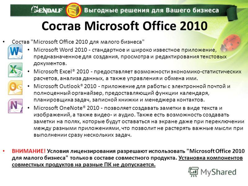 Состав Microsoft Office 2010 Состав