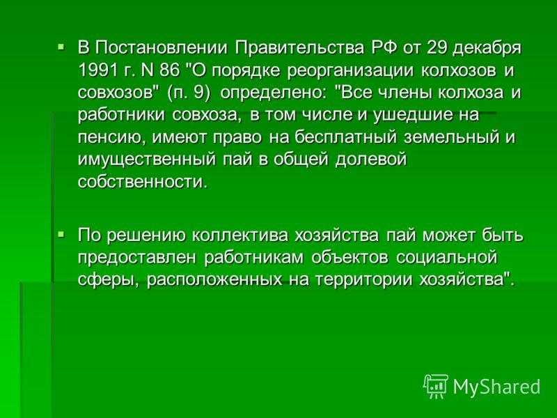 В Постановлении Правительства РФ от 29 декабря 1991 г. N 86