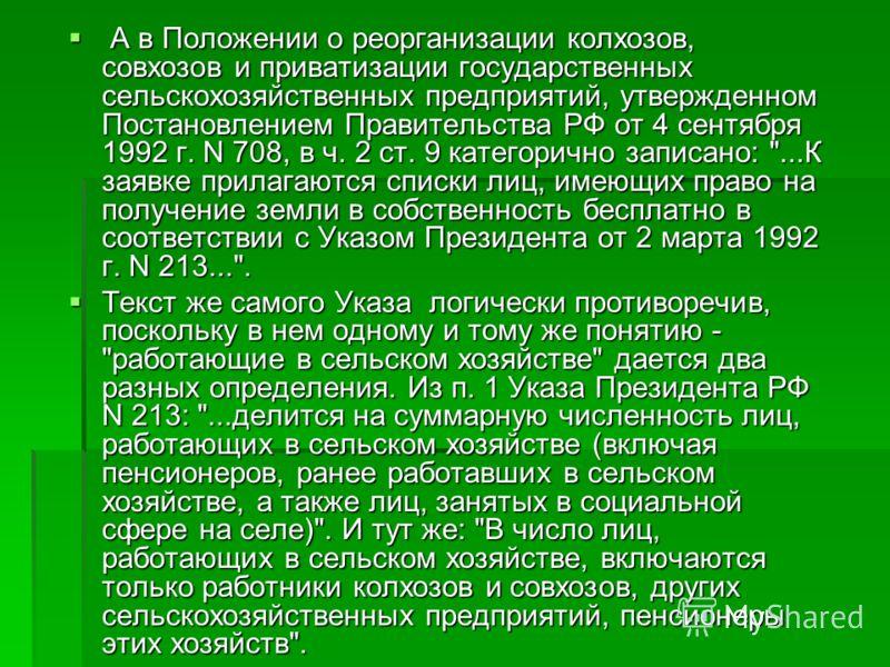 А в Положении о реорганизации колхозов, совхозов и приватизации государственных сельскохозяйственных предприятий, утвержденном Постановлением Правительства РФ от 4 сентября 1992 г. N 708, в ч. 2 ст. 9 категорично записано: