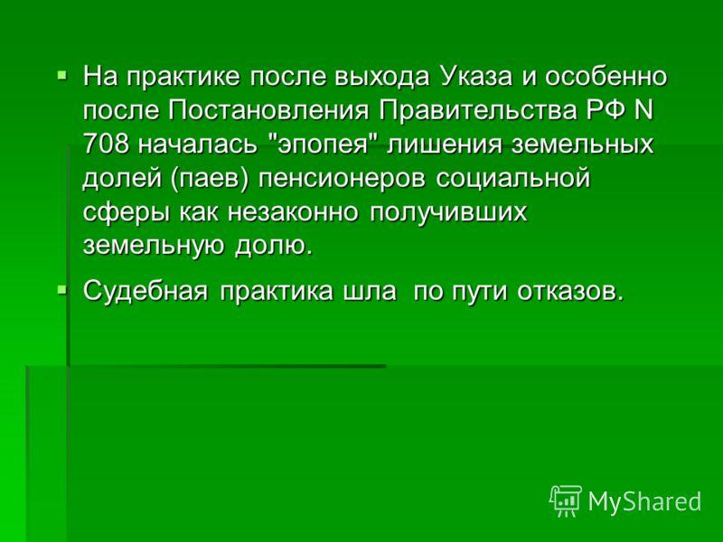 На практике после выхода Указа и особенно после Постановления Правительства РФ N 708 началась