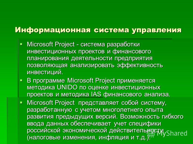 Информационная система управления Microsoft Project - система разработки инвестиционных проектов и финансового планирования деятельности предприятия позволяющая анализировать эффективность инвестиций. Microsoft Project - система разработки инвестицио