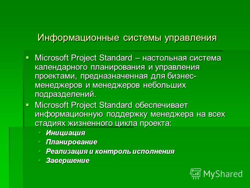Информационные системы управления Microsoft Project Standard – настольная система календарного планирования и управления проектами, предназначенная для бизнес- менеджеров и менеджеров небольших подразделений. Microsoft Project Standard – настольная с