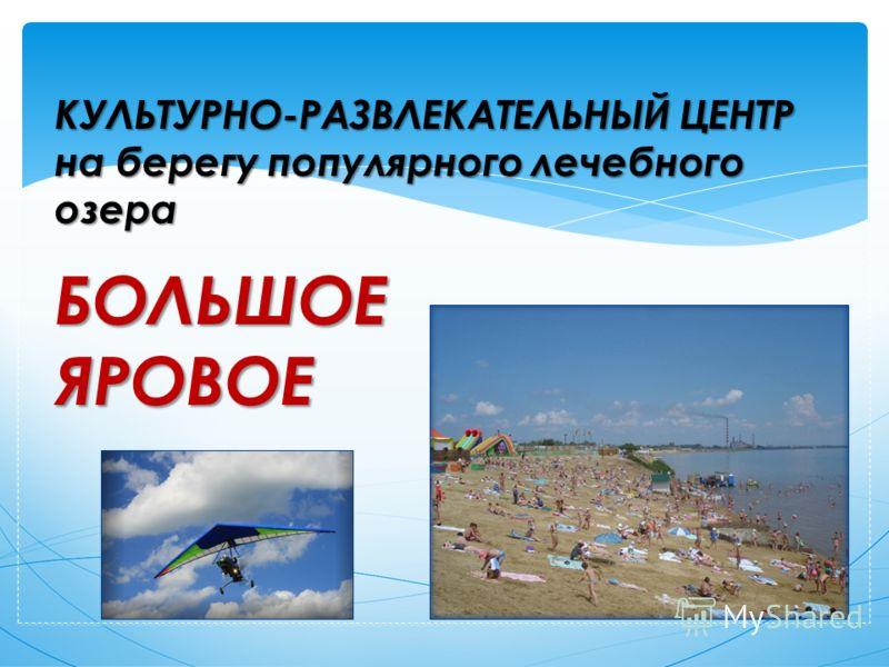 КУЛЬТУРНО-РАЗВЛЕКАТЕЛЬНЫЙ ЦЕНТР на берегу популярного лечебного озера БОЛЬШОЕ ЯРОВОЕ
