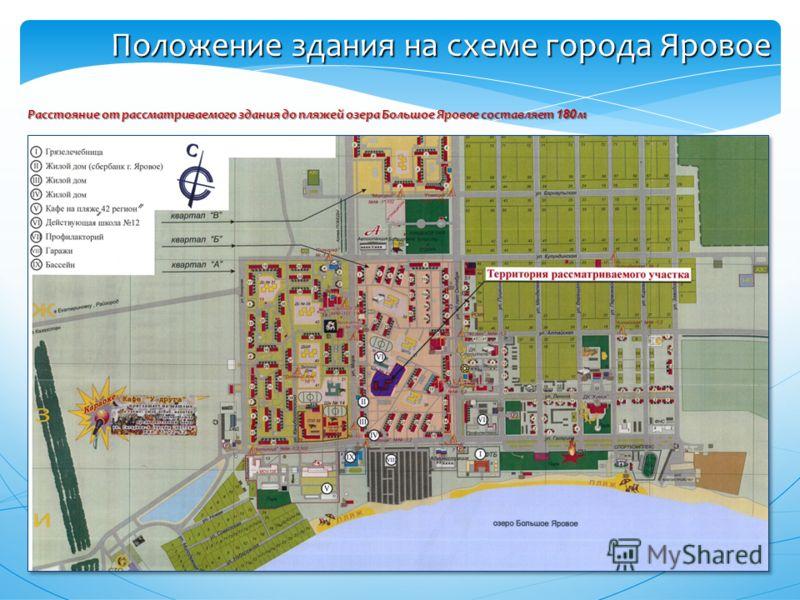 Положение здания на схеме города Яровое Расстояние от рассматриваемого здания до пляжей озера Большое Яровое составляет 180 м