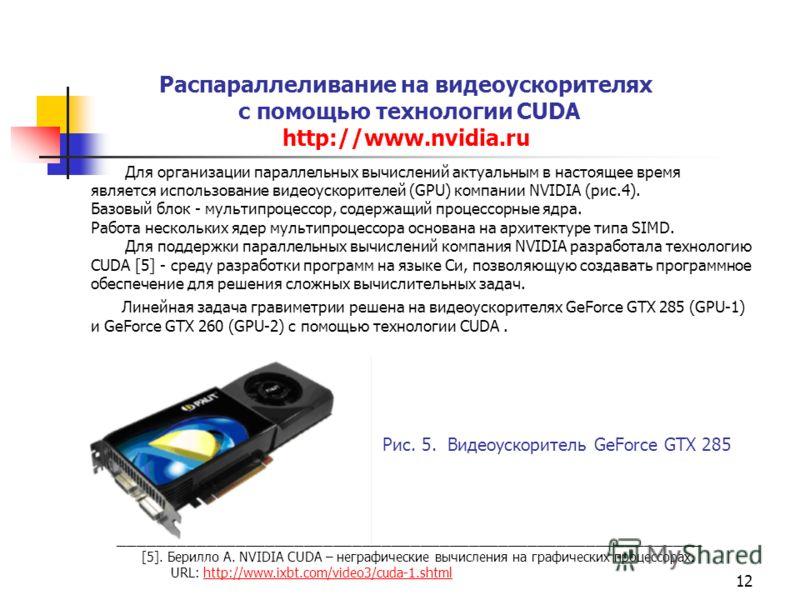 12 Распараллеливание на видеоускорителях с помощью технологии CUDA http://www.nvidia.ru Для организации параллельных вычислений актуальным в настоящее время является использование видеоускорителей (GPU) компании NVIDIA (рис.4). Базовый блок - мультип