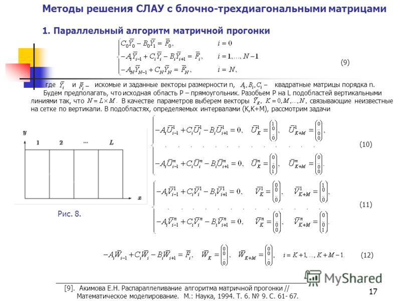 17 где и искомые и заданные векторы размерности n, квадратные матрицы порядка n. Будем предполагать, что исходная область P – прямоугольник. Разобьем P на L подобластей вертикальными линиями так, что В качестве параметров выберем векторы связывающие