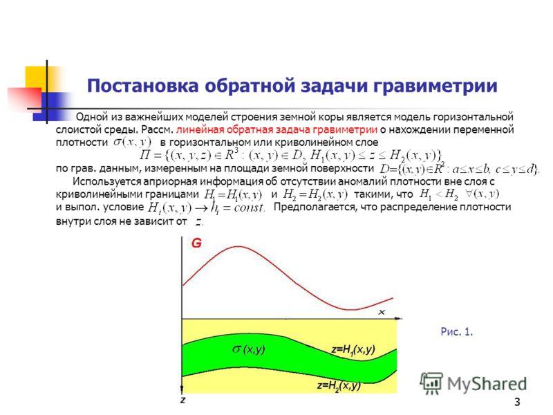 33 Постановка обратной задачи гравиметрии Одной из важнейших моделей строения земной коры является модель горизонтальной слоистой среды. Рассм. линейная обратная задача гравиметрии о нахождении переменной плотности в горизонтальном или криволинейном