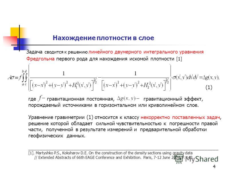 4 Нахождение плотности в слое Задача сводится к решению линейного двумерного интегрального уравнения Фредгольма первого рода для нахождения искомой плотности [1] (1) где гравитационная постоянная, гравитационный эффект, порождаемый источниками в гори