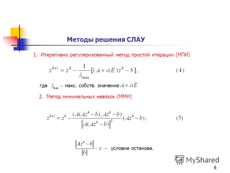 6 Методы решения СЛАУ 1. Итеративно регуляризованный метод простой итерации (МПИ) где макс. собств. значение 2. Метод минимальных невязок (ММН) условие останова.