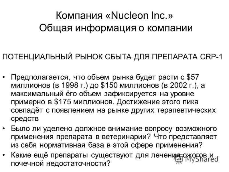 Компания «Nucleon Inc.» Общая информация о компании ПОТЕНЦИАЛЬНЫЙ РЫНОК СБЫТА ДЛЯ ПРЕПАРАТА CRP-1 Предполагается, что объем рынка будет расти с $57 миллионов (в 1998 г.) до $150 миллионов (в 2002 г.), а максимальный ёго объем зафиксируется на уровне