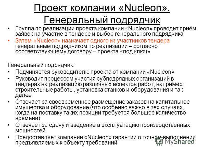 Проект компании «Nucleon». Генеральный подрядчик Группа по реализации проекта компании «Nucleon» проводит приём заявок на участие в тендере и выбор генерального подрядчика Затем «Nucleon» назначает одного из участников тендера генеральным подрядчиком
