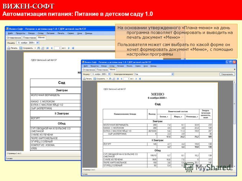На основании утвержденного «Плана-меню» на день программа позволяет формировать и выводить на печать документ «Меню» Пользователя может сам выбрать по какой форме он хочет формировать документ «Меню», с помощью настройки программы Автоматизация питан
