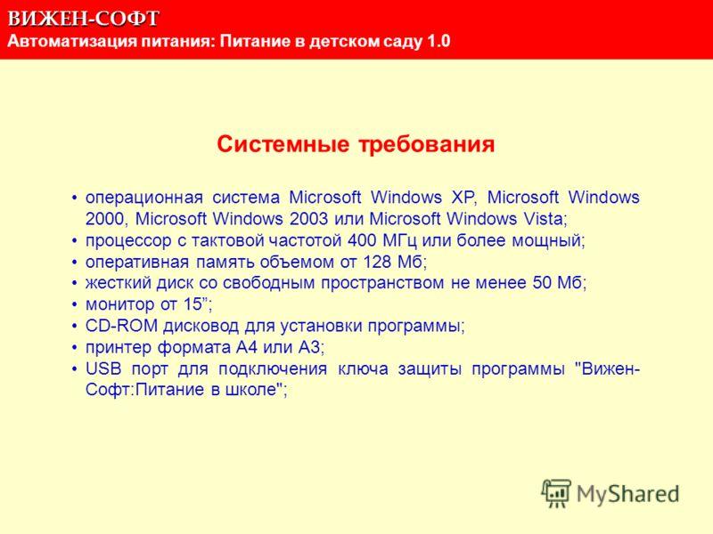 Системные требования операционная система Microsoft Windows XP, Microsoft Windows 2000, Microsoft Windows 2003 или Microsoft Windows Vista; процессор с тактовой частотой 400 МГц или более мощный; оперативная память объемом от 128 Мб; жесткий диск со