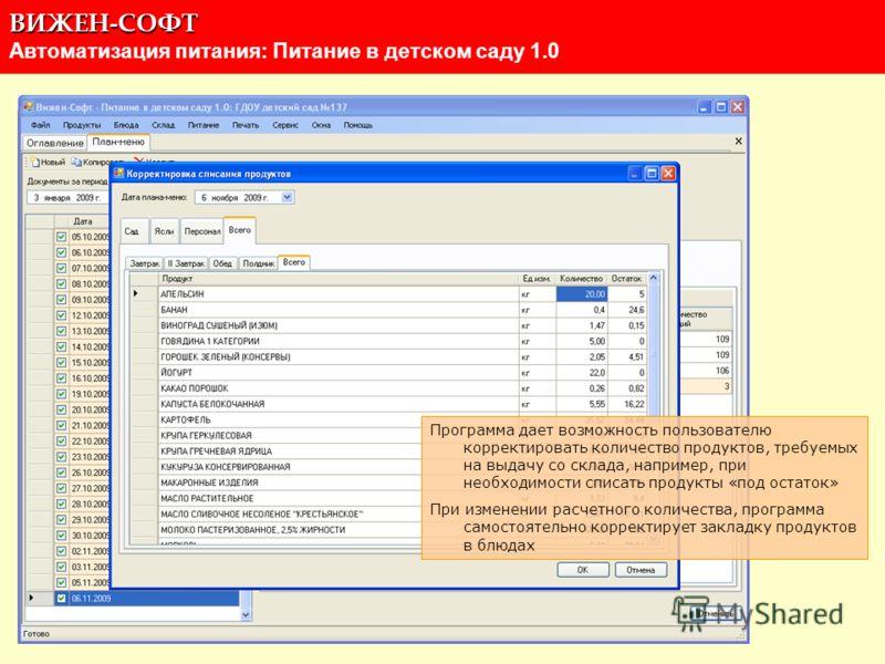 Программа дает возможность пользователю корректировать количество продуктов, требуемых на выдачу со склада, например, при необходимости списать продукты «под остаток» При изменении расчетного количества, программа самостоятельно корректирует закладку