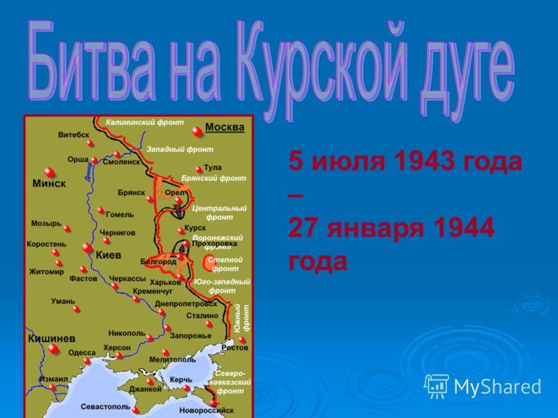 5 июля 1943 года – 27 января 1944 года