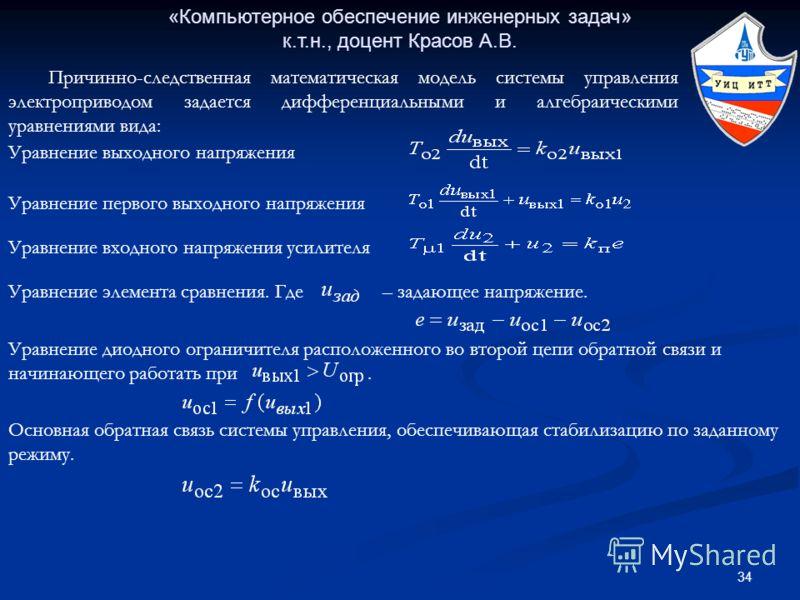 34 «Компьютерное обеспечение инженерных задач» к.т.н., доцент Красов А.В. Причинно-следственная математическая модель системы управления электроприводом задается дифференциальными и алгебраическими уравнениями вида: Уравнение выходного напряжения Ура