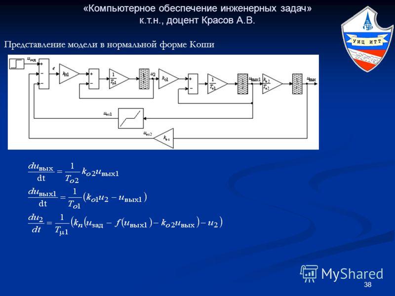 38 «Компьютерное обеспечение инженерных задач» к.т.н., доцент Красов А.В. Представление модели в нормальной форме Коши