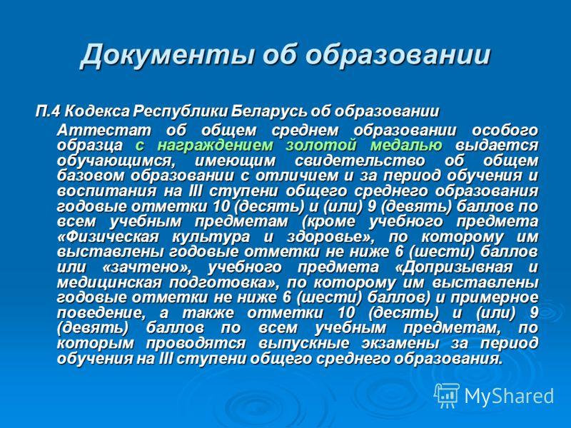 Документы об образовании П.4 Кодекса Республики Беларусь об образовании Аттестат об общем среднем образовании особого образца с награждением золотой медалью выдается обучающимся, имеющим свидетельство об общем базовом образовании с отличием и за пери