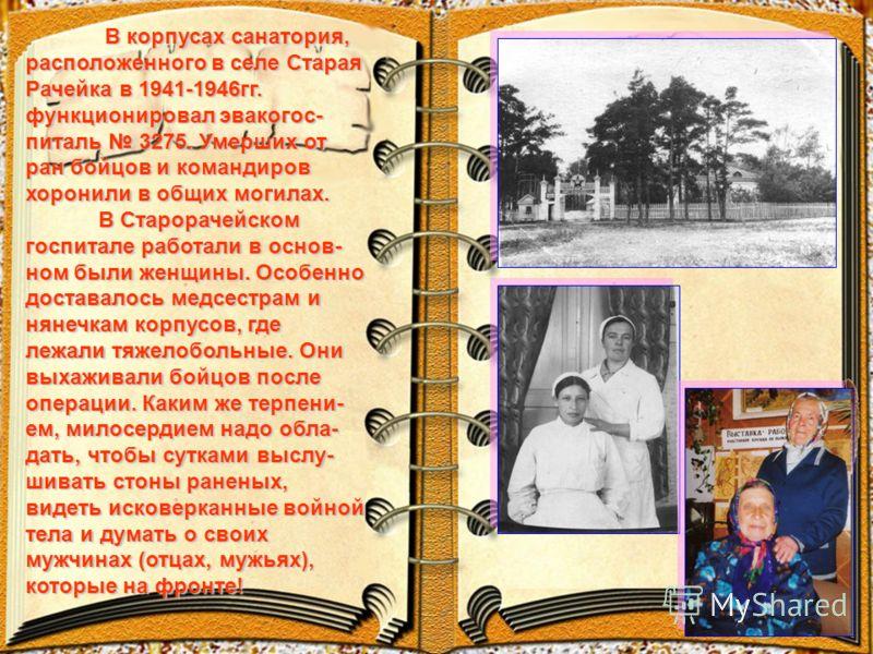 В корпусах санатория, расположенного в селе Старая Рачейка в 1941-1946гг. функционировал эвакогос- питаль 3275. Умерших от ран бойцов и командиров хоронили в общих могилах. В корпусах санатория, расположенного в селе Старая Рачейка в 1941-1946гг. фун