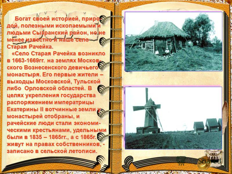 Богат своей историей, приро- дой, полезными ископаемыми и людьми Сызранский район, но не менее известно и наше село Старая Рачейка. Богат своей историей, приро- дой, полезными ископаемыми и людьми Сызранский район, но не менее известно и наше село Ст
