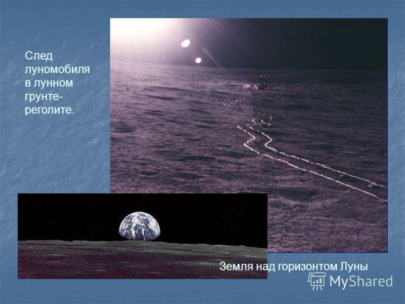 Земля над горизонтом Луны След луномобиля в лунном грунте- реголите.