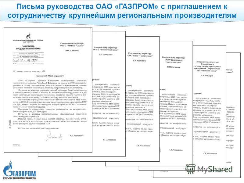 Письма руководства ОАО «ГАЗПРОМ» с приглашением к сотрудничеству крупнейшим региональным производителям