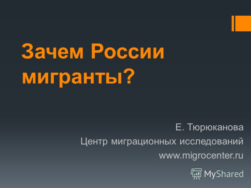 Зачем России мигранты? Е. Тюрюканова Центр миграционных исследований www.migrocenter.ru