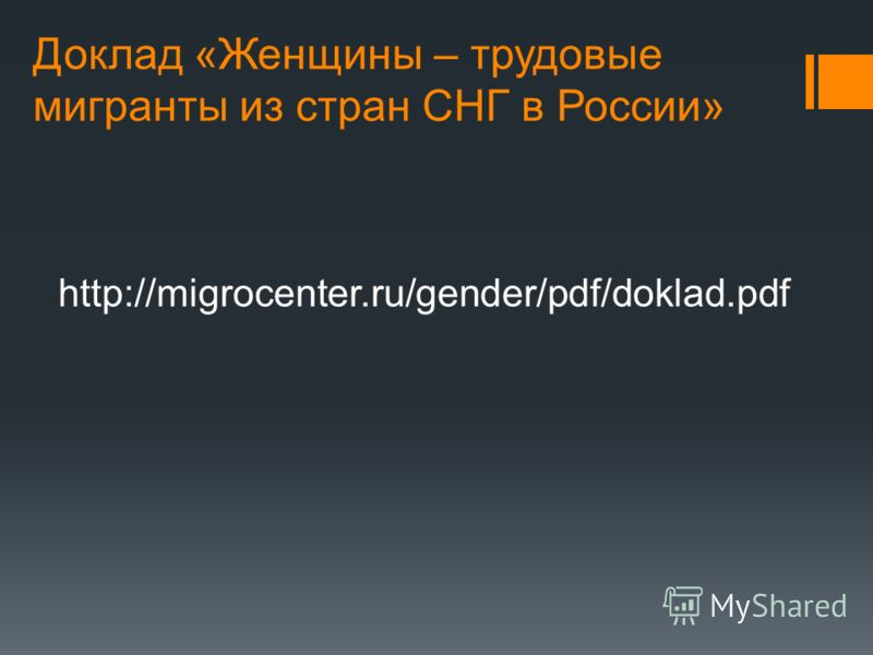 Доклад «Женщины – трудовые мигранты из стран СНГ в России» http://migrocenter.ru/gender/pdf/doklad.pdf