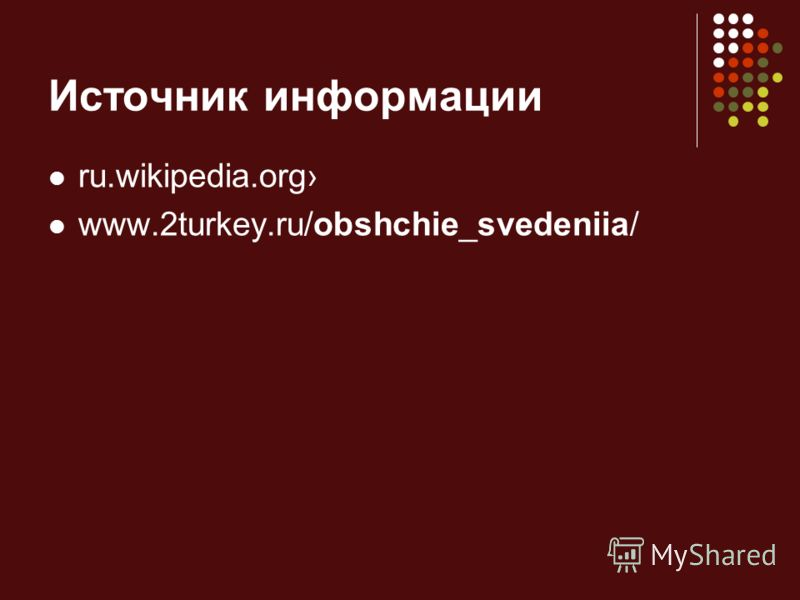 Источник информации ru.wikipedia.org www.2turkey.ru/obshchie_svedeniia/