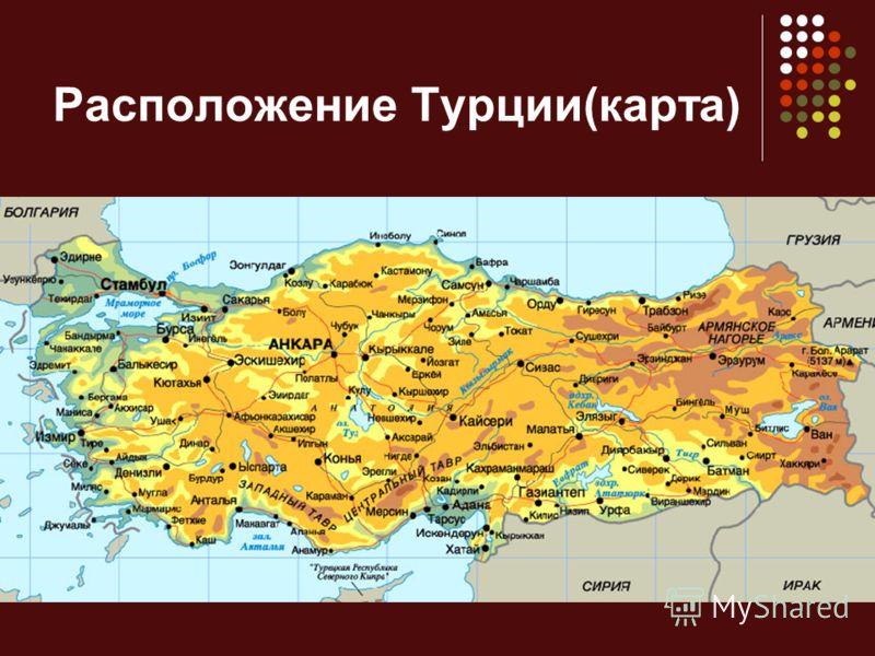 Расположение Турции(карта)