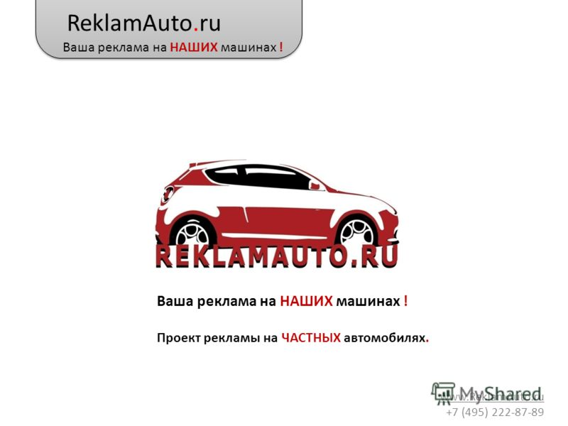ReklamAuto.ru Ваша реклама на НАШИХ машинах ! www.ReklamAuto.ru +7 (495) 222-87-89 Ваша реклама на НАШИХ машинах ! Проект рекламы на ЧАСТНЫХ автомобилях.