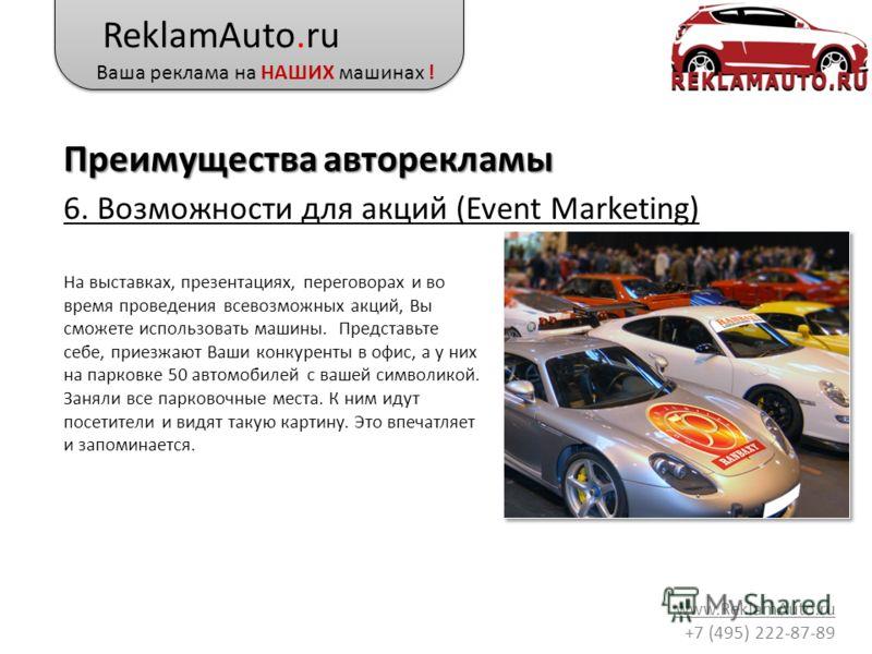 ReklamAuto.ru Ваша реклама на НАШИХ машинах ! www.ReklamAuto.ru +7 (495) 222-87-89 На выставках, презентациях, переговорах и во время проведения всевозможных акций, Вы сможете использовать машины. Представьте себе, приезжают Ваши конкуренты в офис, а