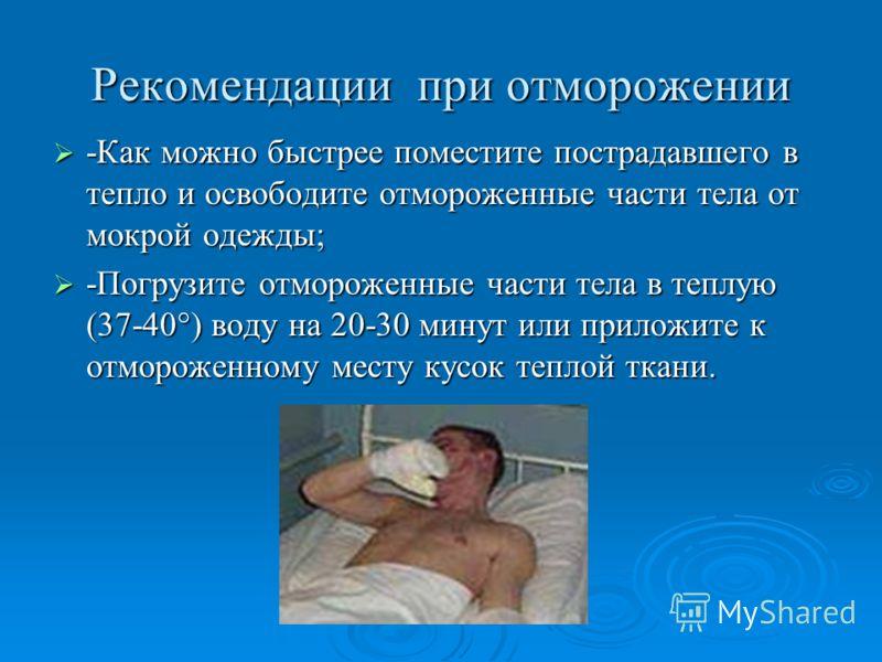 -Если при согревании отмороженных участков чувствительность в них не восстанавливается, обратитесь за неотложной медицинской помощью. Если профессиональная помощь в ближайшее время недоступна, согревайте сильно отмороженные кисти или стопы в теплой (
