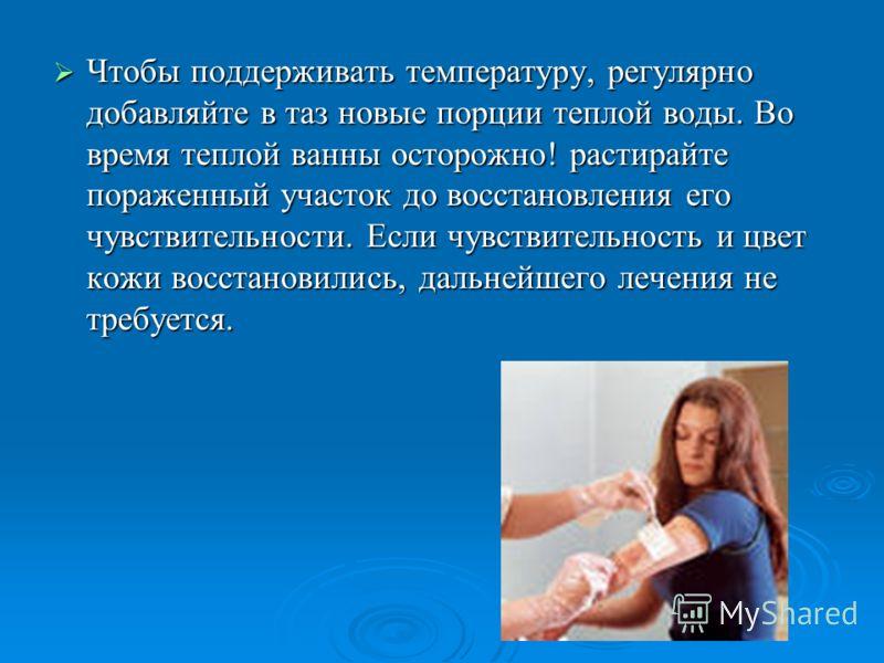 Рекомендации при отморожении -Как можно быстрее поместите пострадавшего в тепло и освободите отмороженные части тела от мокрой одежды; -Как можно быстрее поместите пострадавшего в тепло и освободите отмороженные части тела от мокрой одежды; -Погрузит