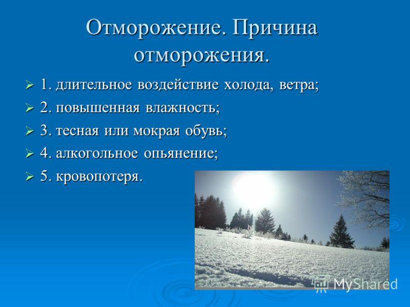 Чаще всего отморожения возникают в холодное зимнее время при температуре окружающей среды ниже 10°С 20 °C. При длительном пребывании вне помещения, особенно при высокой влажности и сильном ветре, отморожение можно получить осенью и весной при темпера
