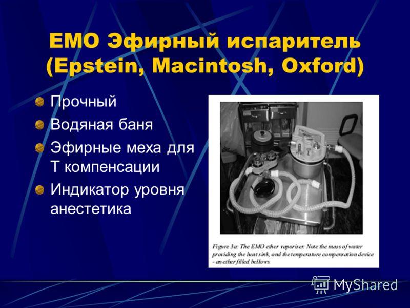 EMO Эфирный испаритель (Epstein, Macintosh, Oxford) Прочный Водяная баня Эфирные меха для Т компенсации Индикатор уровня анестетика