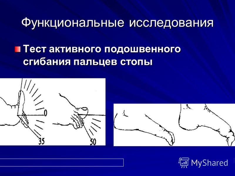 Функциональные исследования Тест активного подошвенного сгибания пальцев стопы