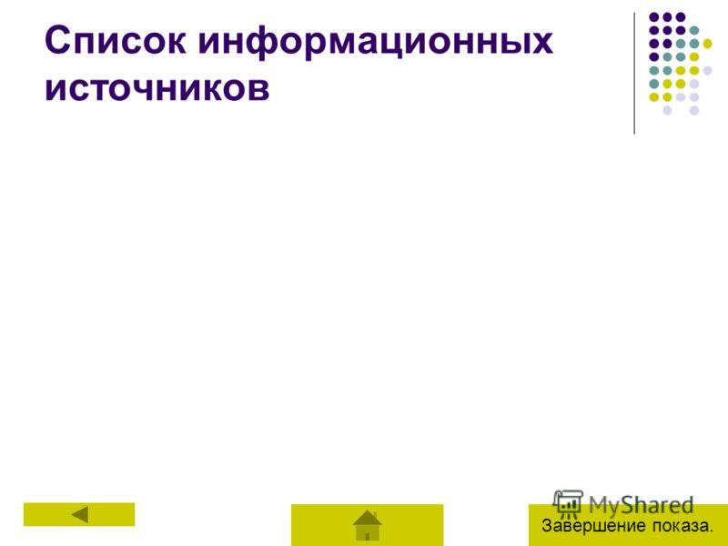 Список информационных источников Завершение показа.