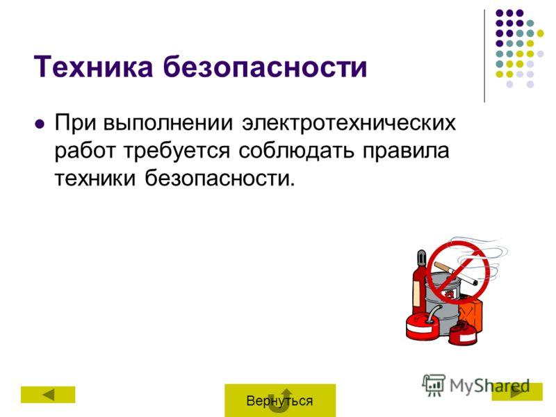Техника безопасности При выполнении электротехнических работ требуется соблюдать правила техники безопасности. Вернуться
