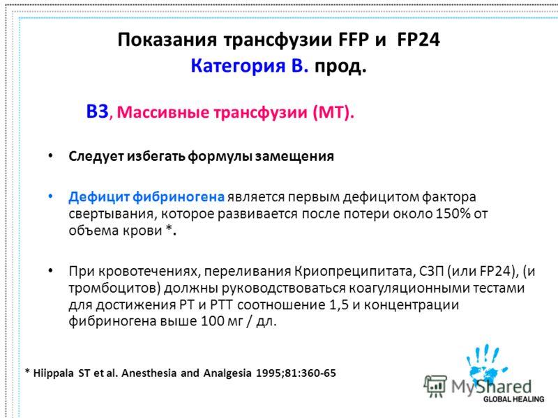 Показания трансфузии FFP и FP24 Категория B. прод. B3, Массивные трансфузии (MT). Следует избегать формулы замещения Дефицит фибриногена является первым дефицитом фактора свертывания, которое развивается после потери около 150% от объема крови *. При