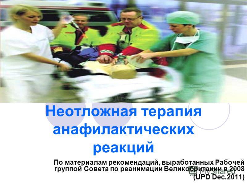 По материалам рекомендаций, выработанных Рабочей группой Совета по реанимации Великобритании в 2008 (UPD Dec.2011) Неотложная терапия анафилактических реакций