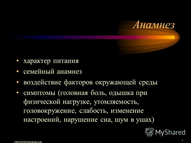 CW376/TTI/VE/LR/04/11/01 7 Анамнез характер питания семейный анамнез воздействие факторов окружающей среды симптомы (головная боль, одышка при физической нагрузке, утомляемость, головокружение, слабость, изменение настроений, нарушение сна, шум в уша
